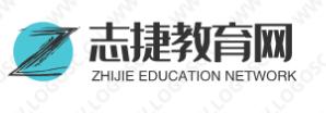 志捷教育网